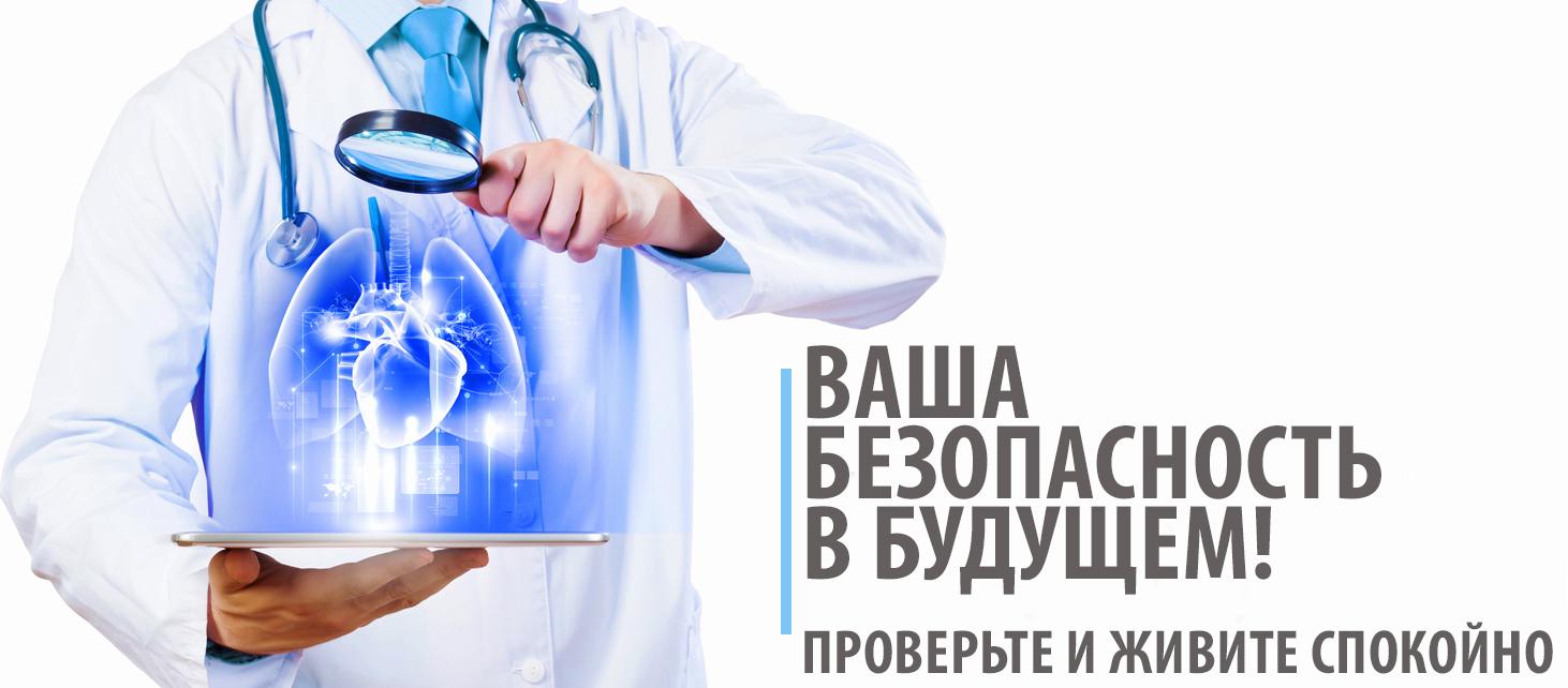 аудит здоровья в днепре, диагностика, лечение, анализы